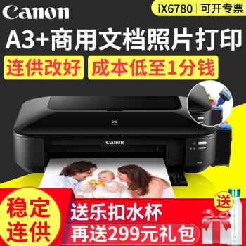キヤノン(Can)iX 6780カラークククA 3+A 4専门写真プリンタカラファイル図面印刷コースト4:大容量接続+イニング5册+相纸+大プロシュート