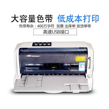 得实(Dascom)AR-505/5502 IIドットコム航空券版平推式税金控発票送り状送り状の領収書を印刷してAR-500公式標準(速度430字/秒)の元工場に標準装備-3年修理サービスを提供します。