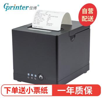 佳博(Gprinter)C 881热い领収书の领収书の小さいプリンタの80 mmネテの口の米団の食事のテクアウトの自动切り纸C 881ネトの口の版