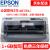 エプソン(EPSON)針式税金制御ピン式印刷給与領収書小切手80 KFII代替735 K平押し手形プリンタの税金制御