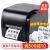 佳博(Gprinter)9025 T熱敏熱転写バーコードプリンタのラベルプリンタの炭素帯の価格ジュエリーの服のハンガープリント9034 T(300 dpi)はブラケットを送ります。