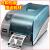 ボストン(POSTKE)G-3106バーコードプリンタ商品価格ラベルプリンタ二次元コードプリンタ