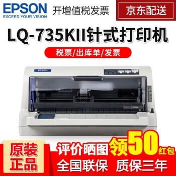 エプソン(EPSON)平推手形ドットコムパンチ税控発票LQ-755 KII(82列730 KII同款)増値税領収書プリンタ