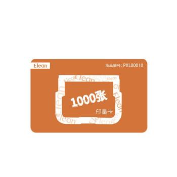 聯印刷サービスカード1000枚のプリント量カードのサービス期間内の消耗材は無料で交換してください(VLS 1601/VLM 1601プリンタに合わせて)1000枚のプリント量カード