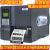 台半(TSC)ME 240/ME 340工業級バーコードプリンタのサーマルステッカーの水洗荷式プリンタME 240(203解像度)