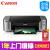 キヤノンpro 100 EOS映像級染料インクプリンタ8色写真プリンタpro-10専用級映像プリンタ12セット3