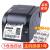 佳博(Gprinter)GP-120 TNサーマルバーコードプリンタのラベルプリンタのラベルが乾いていないので、二次元コードのステッカーがあります。
