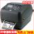 ゼブラ(ZEBRA)ZD 500 Rデスクトップ型RFIDストリップマシンの固定資産プリンタZD 500の標準装備(203 dpi)