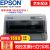 エプソン(EPSON)針式税金制御ピン式印刷給与領収書小切手730 KII平押し手形プリンタ税控領収書印刷