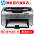 【企業購買】HP(HP)LaserJet Pro P 108モノクロレーザープリンターA 4プリント小型商用プリント1108