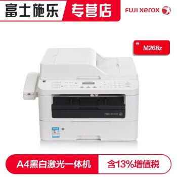 富士ゼロロック(Fuji Xerox)m 220 68 dw/m 228 z无线印刷モノークロレ-ザ多机能一体机m 268 Z(両面打ち可能な厚紙ケース)はFAX付です。