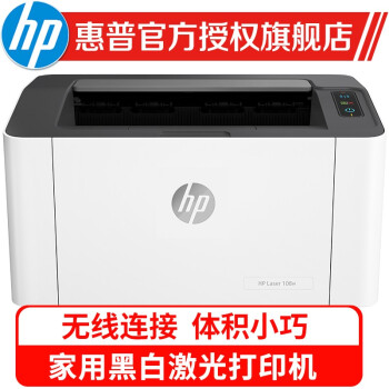 HP(HP)p 1108/1106/17 w/108 w/a A 4モノクロレーザープリンター家庭用小型オフィス機能1028 w(1108アップグレード版ワイヤレス+フル容量消耗材)