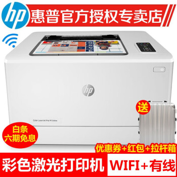 HP(HP)M 145 a/M 145 nw/150 nwカラ-レプリ无线オフィス用wifi net clip clip 154 nw【无线+ケーブル】1025 nwの代わらに