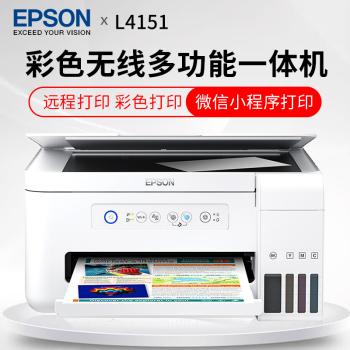 エプソン(EPSON)L 3153/L 4168ラインストーン家庭用無線カラー写真プリンター複写機オフィス多機能接続一体機L 4151理想白(無線無境界プリントコピーとL 4156)標準配合