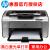HP(HP)プリンタP 106 1108 1020 A 104 W 17 Wモノクロレーザープリンター家庭1108(トナーカートリッジ約1500ページ)