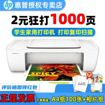 HP(HP)1112/2621/2779/3636/2132カラークジットファミリー用Office Pr Progスキャナ1112ホートピボット+ラインキーパー