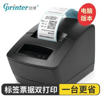 Gprinter GP 2120 TUのBluetoothレシトが熱いです。プリンタールのバーコド服のハーンガパイプラインのスティッチングで接続します。