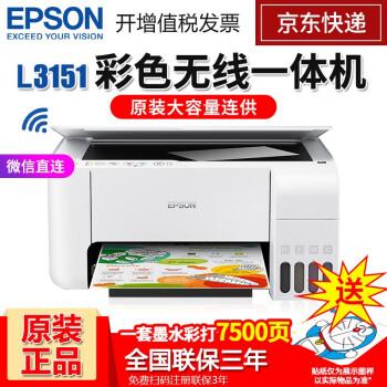エプソン(EPSON)L 3153シーズ無線一体機の大容量接続は、家庭用プロのコピペスタジオ写真ドン写真ドン写真ドレン写真ドレインのトリックス3151(オリジナルクの白色装備)です。