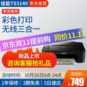 キヤノンTS 3140/5350無線カラープリンタ家庭用小型インクジェット多機能一体機コピースキャン写真学生5380/3380 TS 3140(トリプル+無線)