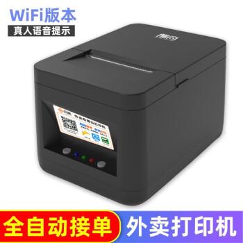 商鵬美団はお腹が空きましたか?テイクアウトプリンターは自動的に注文を取ります。全自動生音声神器は58 mm空きましたか?小売店はプリントアウトします。無線熱敏4 Gのテイクアウトプリンタwifi+生音声放送は手で紙を引き裂きます。(2巻の紙をプレゼントします。)
