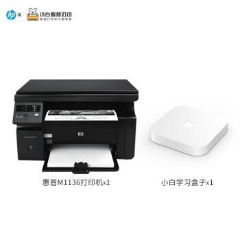 HP(HP)M 136多機能トリプルモノクロレーザー一体機&ホワイト学習箱セットAIインテリジェントプリント